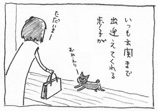 2_出迎え