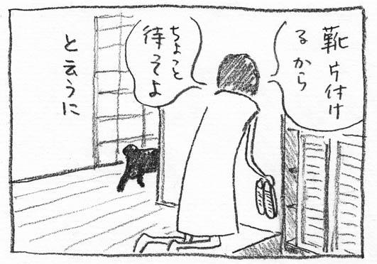 5_靴片付け