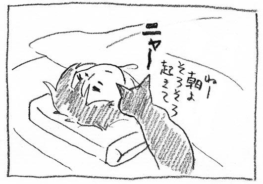 14_起きて