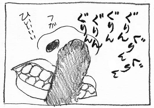 8_グリングリン
