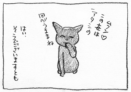 10_思う儘