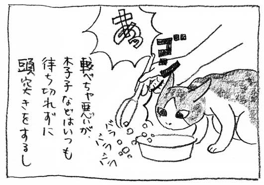 5_頭突き