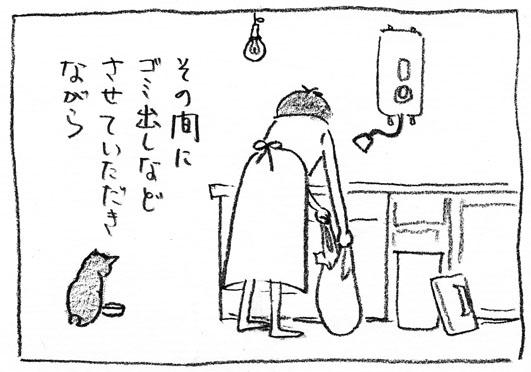 8_ごみだし