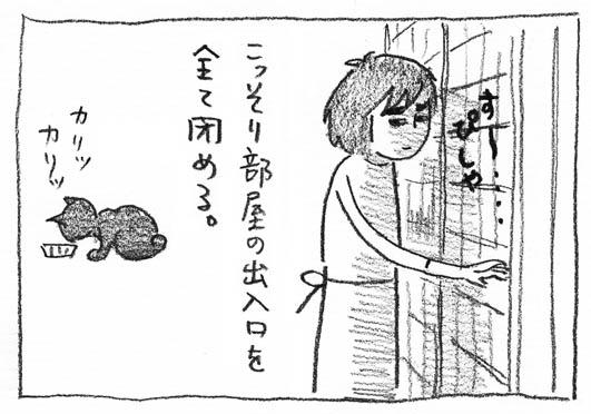 9_閉める