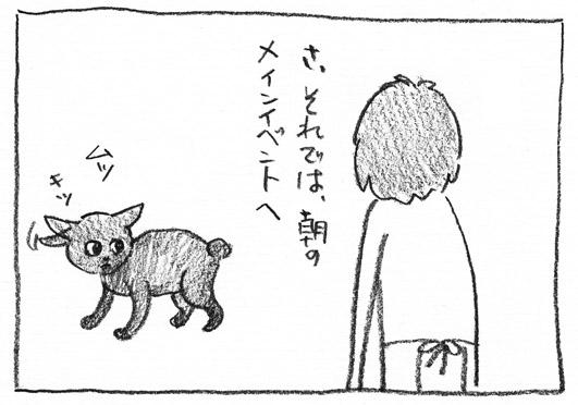 12_イベント