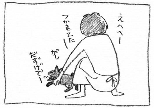 4_つかまる