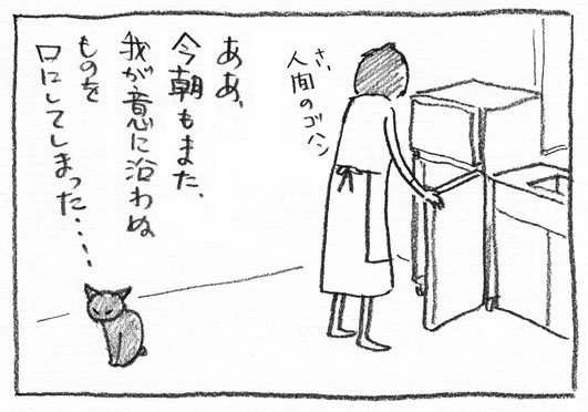 10_意に添わぬ