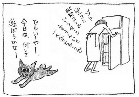 11_遊ぶ
