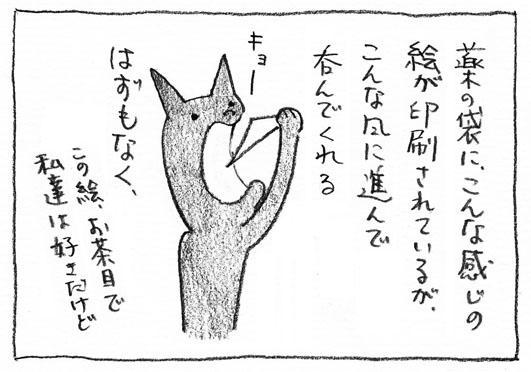 3_キョー