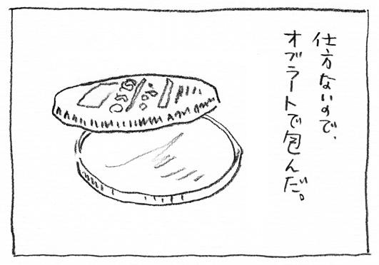 4_オブラート
