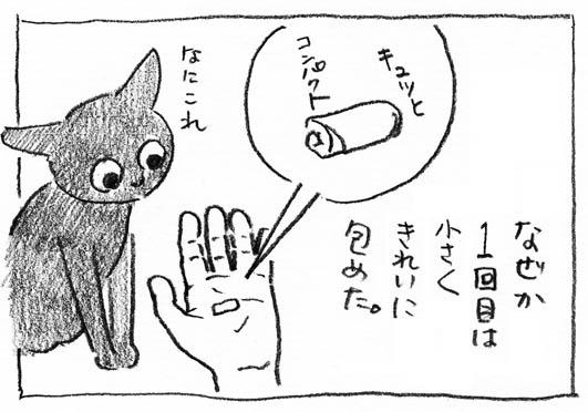 7_キュッ