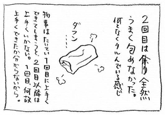8_ダフン