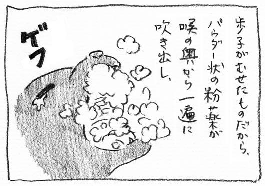 11_ゲフ