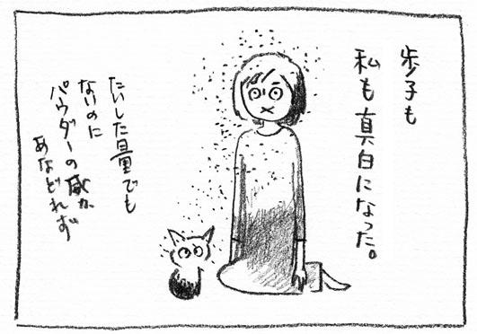 12_粉まみれ