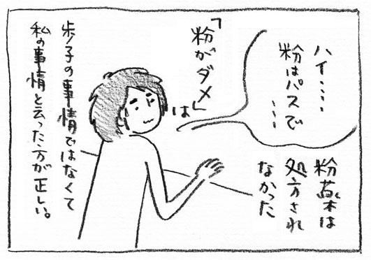 14_事情