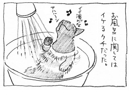 9_いい湯