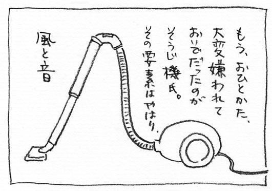 7_掃除機