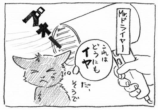 3_ドライヤー