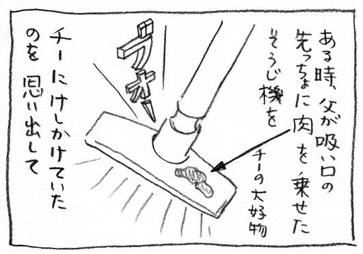 11_肉置く