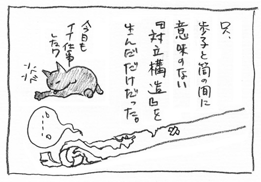 15_対立構造