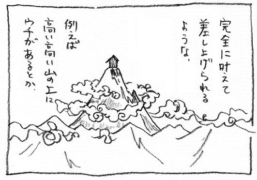 2_高い山