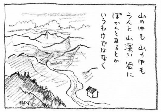 3_深い谷