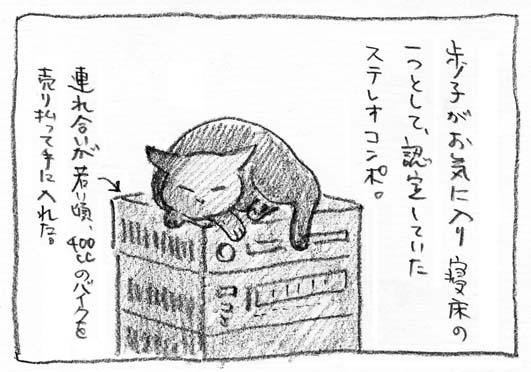 7_寝床認定