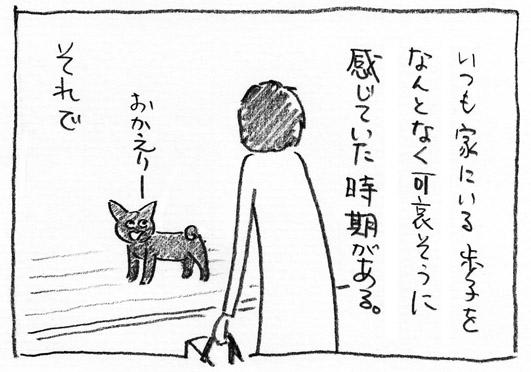 3_可哀想