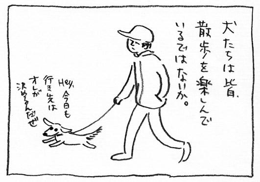 5_犬は皆