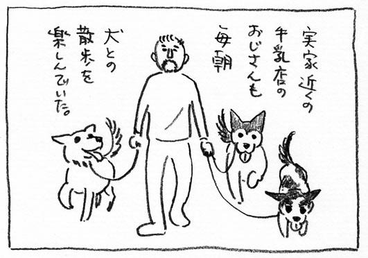 6_犬三頭