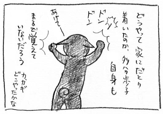 8_あけて
