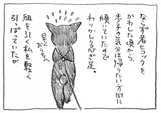 1_急ぎ足