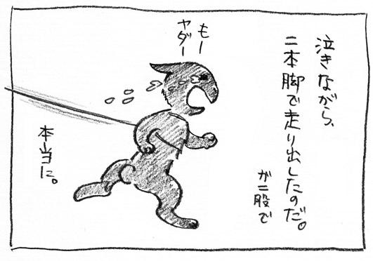 3_二本脚