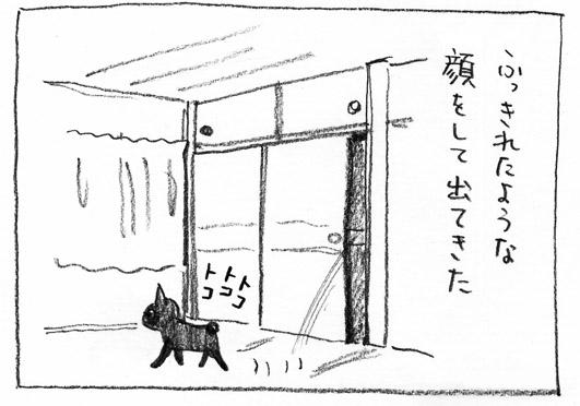 6_ふっきれた