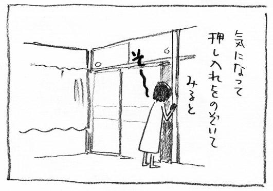 7_のぞいて
