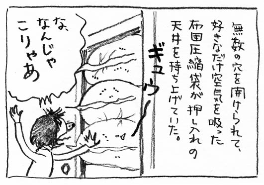 8_圧縮袋