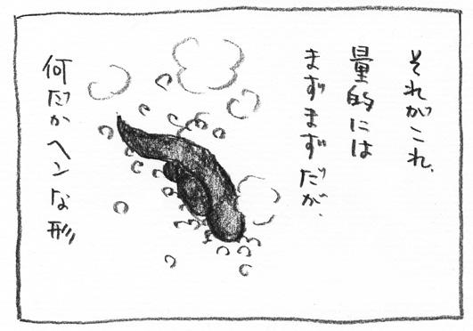 7_変な形