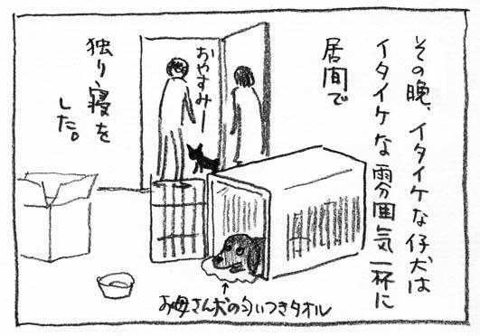5_独り寝
