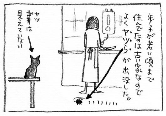 3_ヤツら