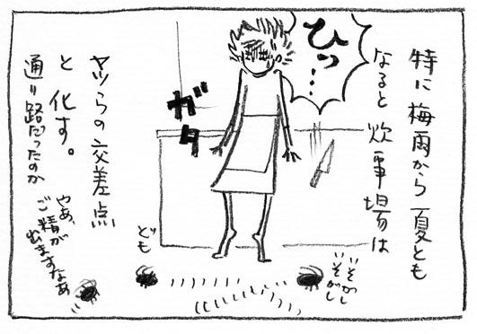 4_交差点