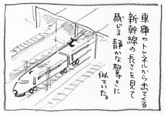 7_新幹線