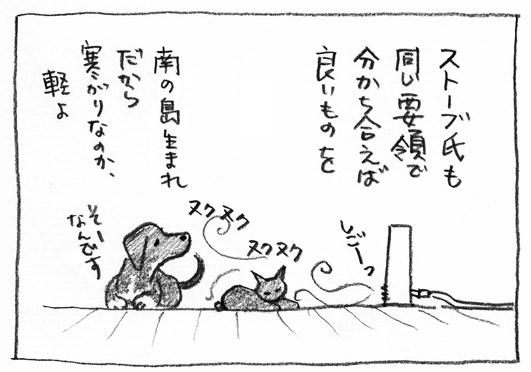 2_寒がり