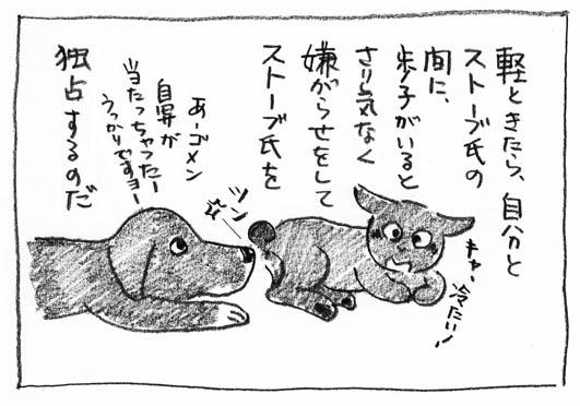 3_うっかり