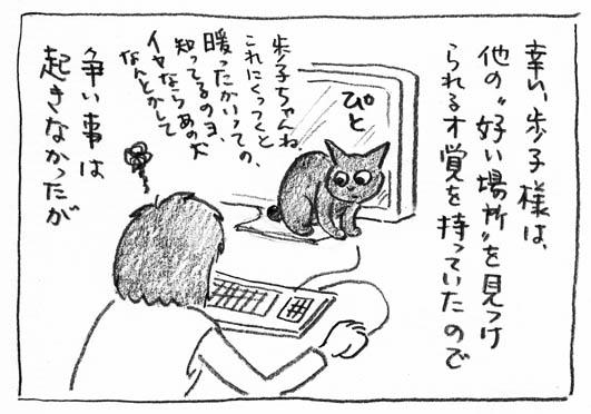 4_モニター