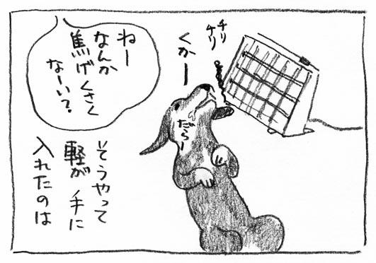 7_焦げ臭い