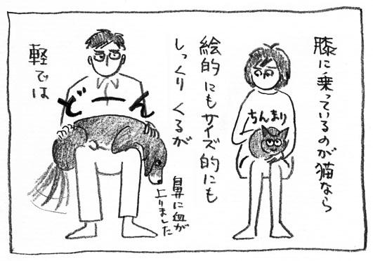4_膝乗り