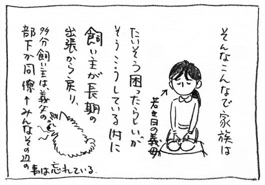5_おかん