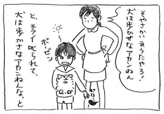 5_ボーゼン