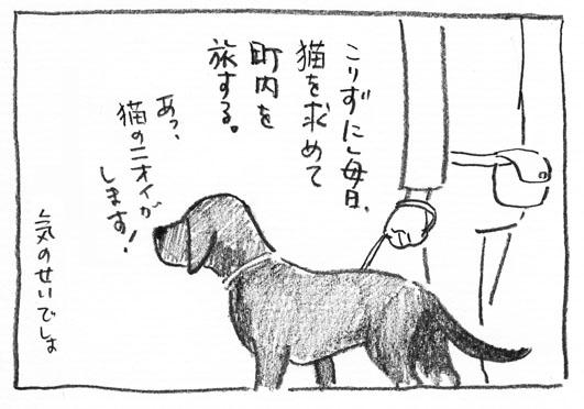 4_猫のニオイ