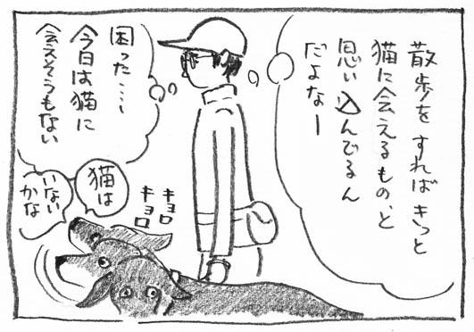 7_会えない